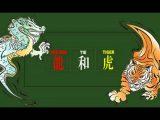 เกมไพ่เสือมังกร-เกม